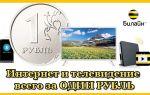 Интернет и ТВ от Билайна за 1 рубль