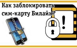 Как заблокировать SIM-карту Билайн