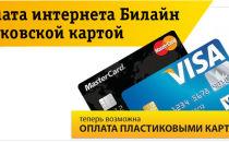 Как оплатить интернет Билайн банковской картой