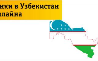 Как звонить в Узбекистан на Билайне