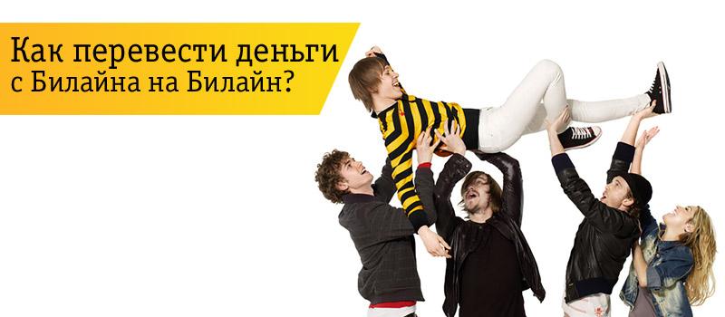 Изображение - Как перевести деньги с билайна на билайн kak-perevesti-dengi-s-bilaina-na-bilain-photo-big-1
